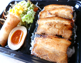 炙り焼豚弁当