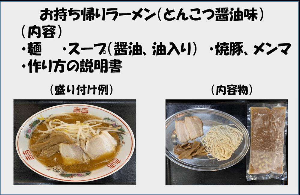 TOラーメン(とんこつ醤油)