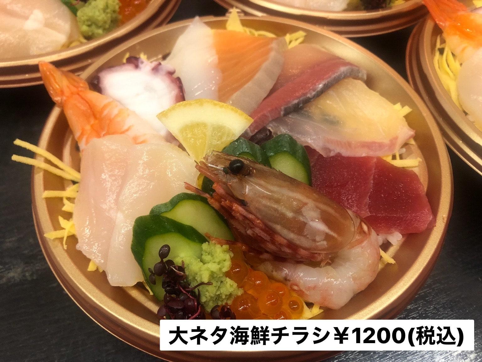 大ネタ海鮮チラシ
